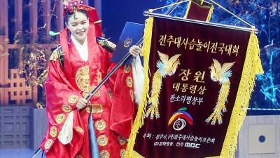 국립남도국악원 양혜인씨, 전주대사습 명창부 장원 쾌거