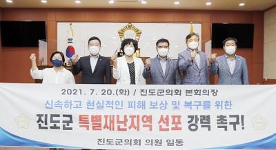 진도군의회, '집중호우 특별재난지역 선포 촉구'