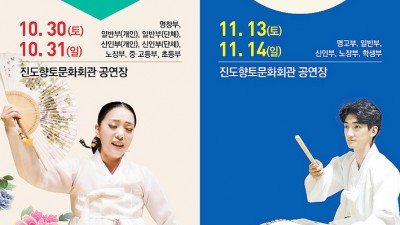제23회 대한민국 남도민요경창대회 열린다